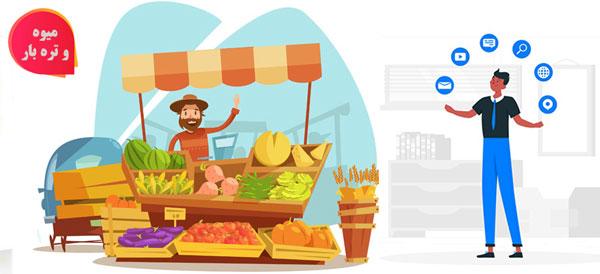 نرم افزار هلو میوه و تره بار