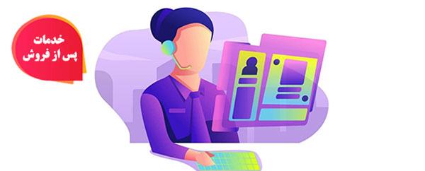 نرم افزار حسابداری هلو خدمات پس از فروش