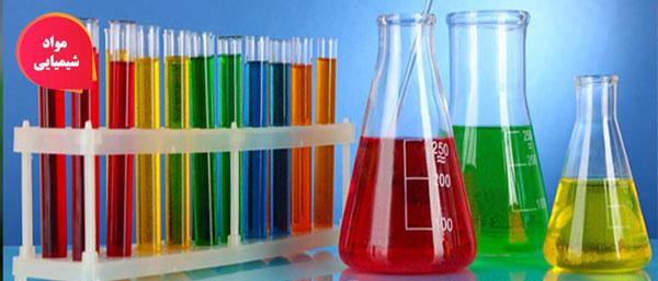نرم افزار حسابداری هلو مواد شیمیایی