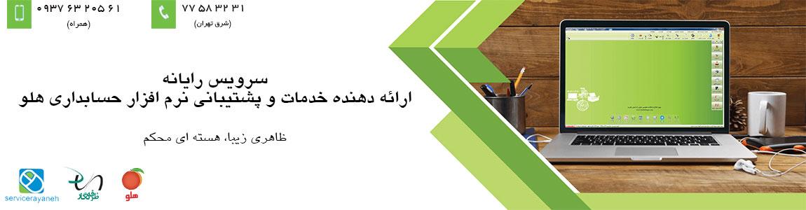نمایندگی هلو شرق تهران
